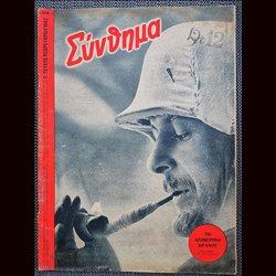 15843 SIGNAL GREEK issue No. 3-1942