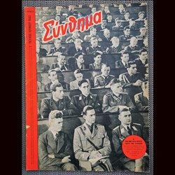 15847 SIGNAL GREEK issue No. 11-1942 Luftwaffe, Kriegsmarine