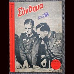 15849 SIGNAL GREEK issue No. 12-1942