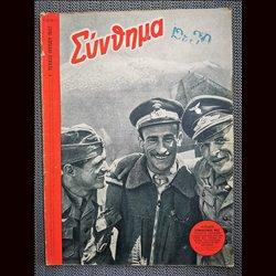 15850 SIGNAL GREEK issue No. 13-1942