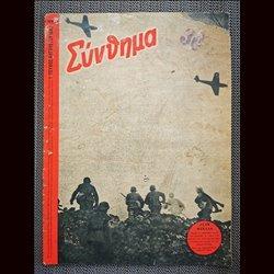 15852 SIGNAL GREEK issue No. 15-1942
