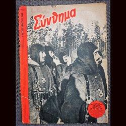 15858 SIGNAL GREEK issue No. 5-1943