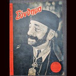 15859 SIGNAL GREEK issue No. 6-1943