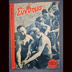 15862 SIGNAL GREEK issue No. 11-1943