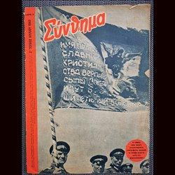 15864 SIGNAL GREEK issue No. 14-1943