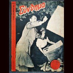 15867 SIGNAL GREEK issue No. 17-1943